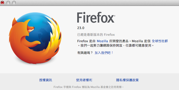 Firefox Logo 變了?Firefox 23 版正式推出!