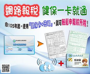 自105年起,可使用「健保卡+密碼」申報綜合所得稅喔!