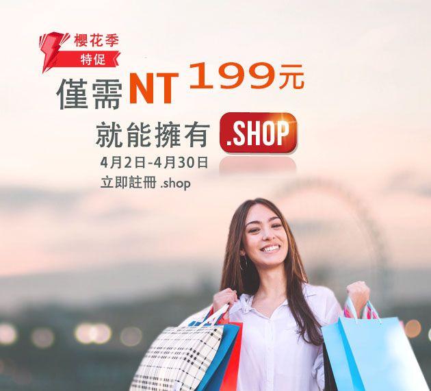 【活動】.shop 網域名稱僅需 NT199元/年
