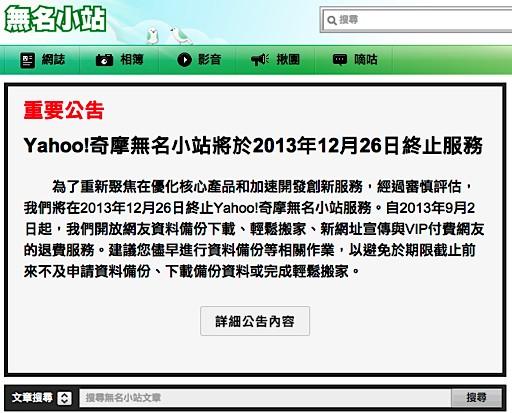 無名小站正式公告將於 2013 年 12 月 26 日終止服務;香港 Yahoo! Blog 服務也將同時關閉